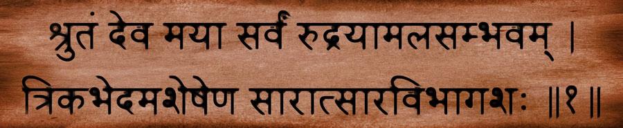 Shrutam deva maya sarvam rudra yamala sambhavam